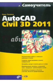 Самоучитель AutoCAD Civil 3D 2011 (+CD) david byrnes autocad 2011 for dummies