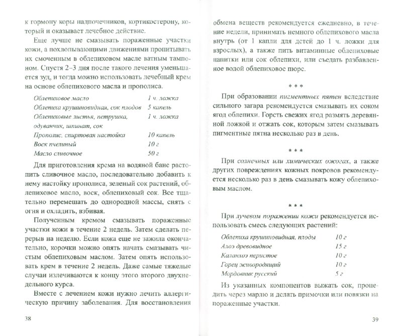 Иллюстрация 1 из 6 для Облепиха. Мифы и реальность - Иван Неумывакин | Лабиринт - книги. Источник: Лабиринт