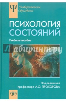 Психология состояний. Учебное пособие