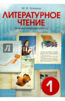 Литературное чтение. Диагностические работы для учащихся. 1 класс