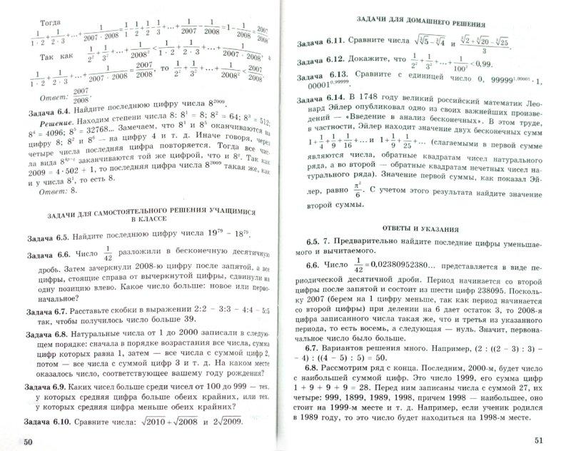 Иллюстрация 1 из 5 для Методы решения олимпиадных задач. 10-11 классы - Александр Фарков | Лабиринт - книги. Источник: Лабиринт
