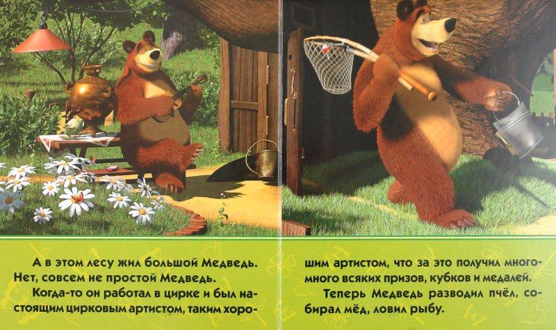 Иллюстрация 1 из 13 для Лето. Маша и Медведь | Лабиринт - книги. Источник: Лабиринт