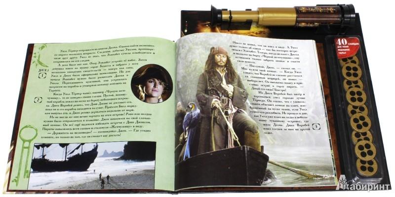 Иллюстрация 1 из 4 для Пираты Карибского моря. Сундук мертвеца. Корабль-призрак. Книга с диаскопом-игрушкой | Лабиринт - книги. Источник: Лабиринт