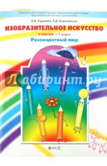 """Изобразительное искусство (""""Разноцветный мир""""). Учебник. 1 класс от Лабиринт"""