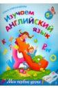 Изучаем английский язык: для детей от 5-ти лет, Александрова Ольга Викторовна