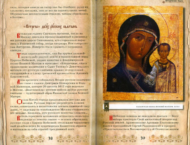 Иллюстрация 1 из 6 для Чудеса православной веры - Ольга Глаголева | Лабиринт - книги. Источник: Лабиринт