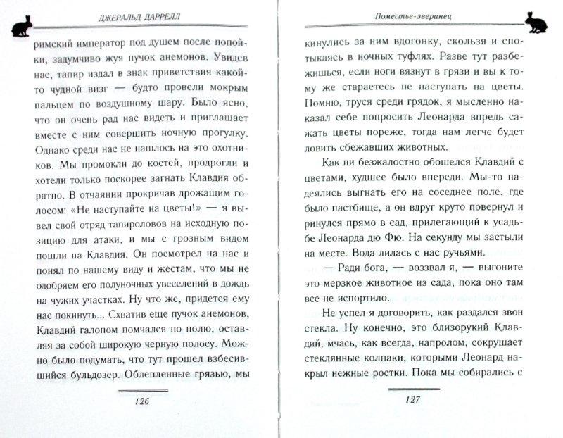 Иллюстрация 1 из 13 для Поместье-зверинец - Джеральд Даррелл | Лабиринт - книги. Источник: Лабиринт