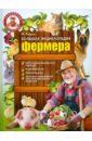 Егоров Илья Викторович Большая энциклопедия фермера