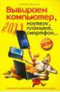 Выбираем компьютер, ноутбук, планшет, смартфон, Леонтьев Виталий Петрович
