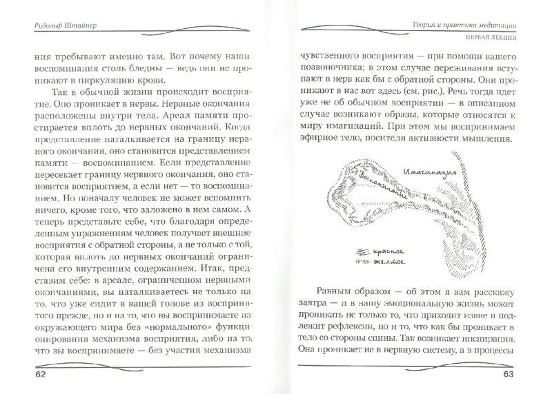 Иллюстрация 1 из 4 для Теория и практика медитации - Рудольф Штайнер | Лабиринт - книги. Источник: Лабиринт
