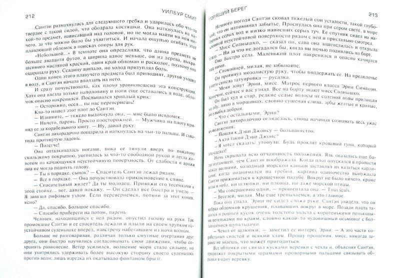 Иллюстрация 1 из 22 для Горящий берег - Уилбур Смит | Лабиринт - книги. Источник: Лабиринт