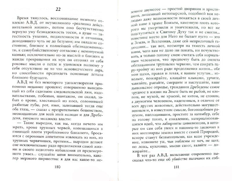 Иллюстрация 1 из 6 для Маленький тюремный роман - Юз Алешковский   Лабиринт - книги. Источник: Лабиринт