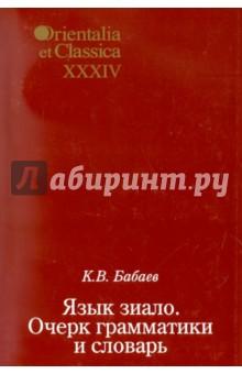 Язык зиало: Очерк грамматики и словарь. Выпуск XXXIV