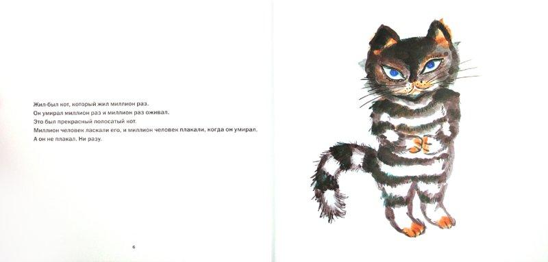Иллюстрация 1 из 32 для Сказка про кота, который жил миллион раз - Йоко Сано   Лабиринт - книги. Источник: Лабиринт