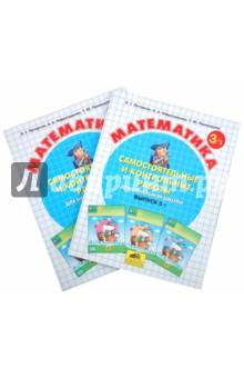 Книга Математика класс Самостоятельные и контрольные работы  Самостоятельные и контрольные работы В 2 х частях варианты 1 и 2