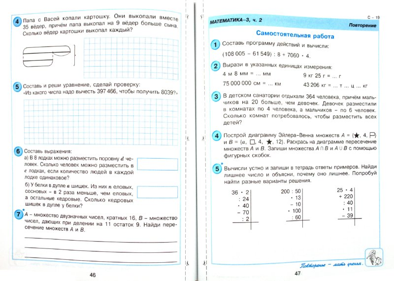 Ответы на самостоятельные работы по математике 3 класс петерсон