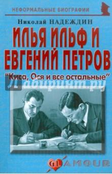 """И. Ильф и Е. Петров. """"Киса, Ося и все остальные"""""""