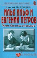 И. Ильф и Е. Петров.