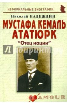 Мустафа Кемаль Ататюрк: «Отец нации» русские ататюрк и рождение турецкой республики в зеркале советской прессы 1920 х годов