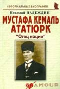 Мустафа Кемаль Ататюрк: «Отец нации»