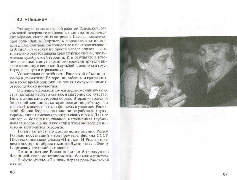 Иллюстрация 1 из 2 для Фаина Раневская: «Улыбнуться в вечность» - Николай Надеждин | Лабиринт - книги. Источник: Лабиринт