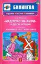 Мопассан Ги де Мадемуазель Фифи и другие истории (+CD)
