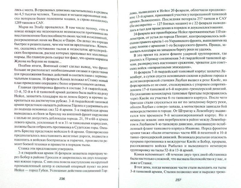 Иллюстрация 1 из 17 для 1945. Год поБЕДЫ - Владимир Бешанов | Лабиринт - книги. Источник: Лабиринт