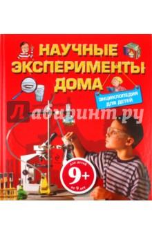 Научные эксперименты дома. Энциклопедия для детей