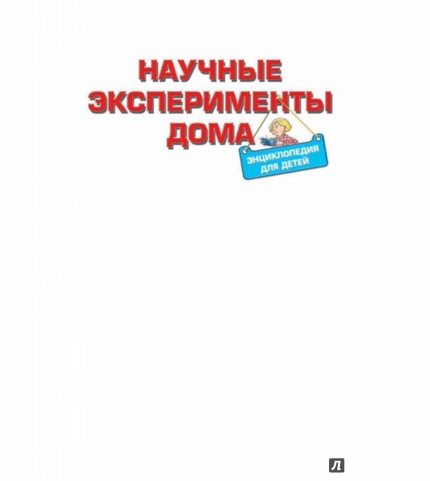 Иллюстрация 1 из 31 для Научные эксперименты дома. Энциклопедия для детей | Лабиринт - книги. Источник: Лабиринт