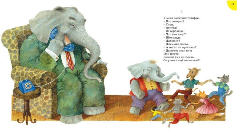 Иллюстрация 1 из 27 для Телефон и другие сказки - Корней Чуковский | Лабиринт - книги. Источник: Лабиринт