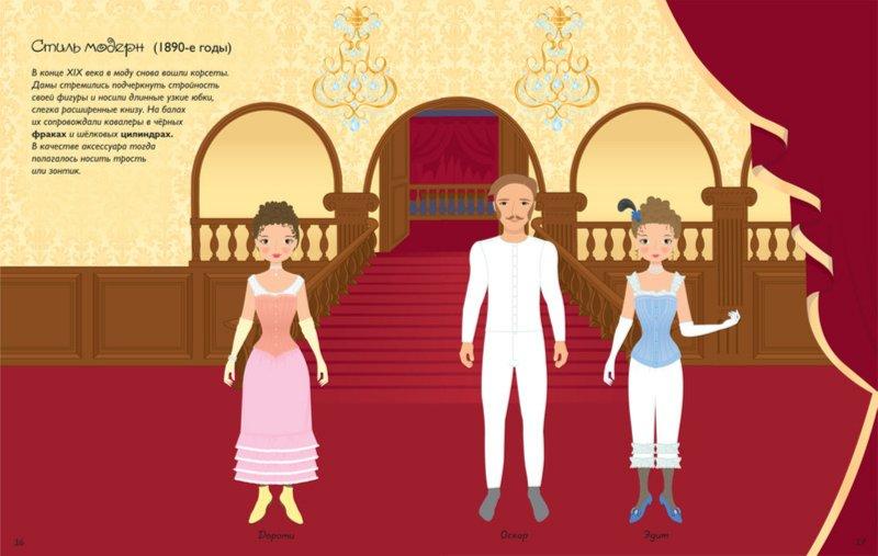 Иллюстрация 1 из 11 для Одежда и время - Боумен, Стауэлл | Лабиринт - книги. Источник: Лабиринт