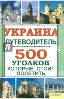 Украина. Путеводитель. 500 уголков, которые стоит посетить