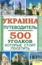 Украина. Путеводитель. 500 уголков, которые стоит посетить цветы украины