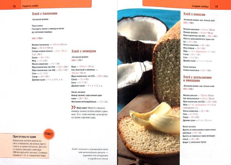 Иллюстрация 1 из 16 для Выпекаем хлеб и булочки. Ароматные рецепты для хлебопечки и духовки - Мирьям Байле | Лабиринт - книги. Источник: Лабиринт