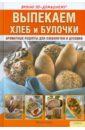 Байле Мирьям Выпекаем хлеб и булочки. Ароматные рецепты для хлебопечки и духовки цена 2017