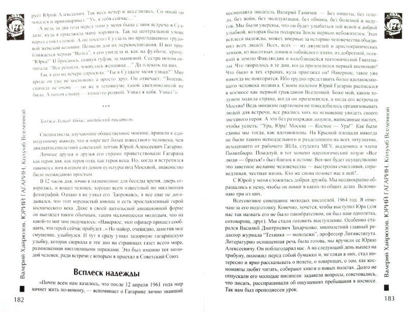 Иллюстрация 1 из 10 для Юрий Гагарин. Колумб Вселенной - Валерий Хайрюзов | Лабиринт - книги. Источник: Лабиринт