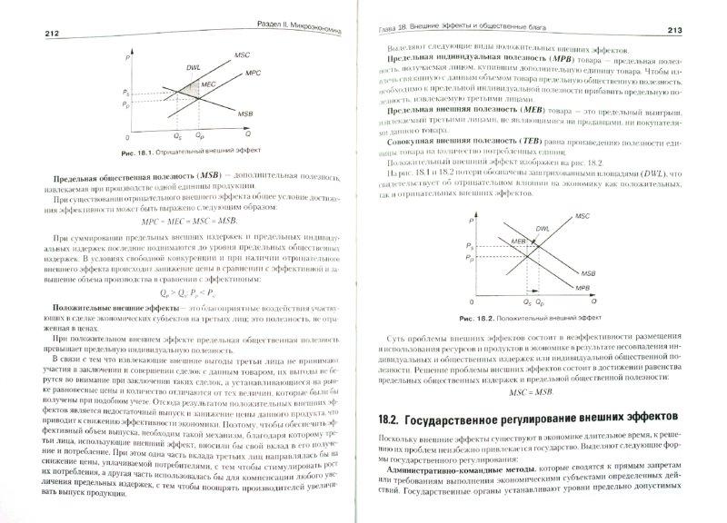 Иллюстрация 1 из 9 для Экономическая теория - Григорий Вечканов   Лабиринт - книги. Источник: Лабиринт