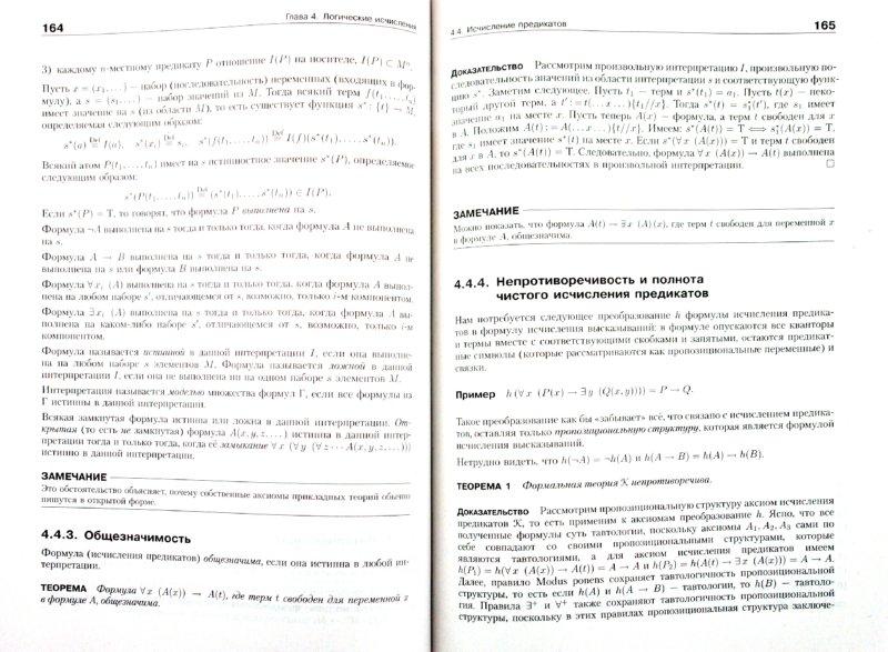 Иллюстрация 1 из 16 для Дискретная математика - Федор Новиков | Лабиринт - книги. Источник: Лабиринт
