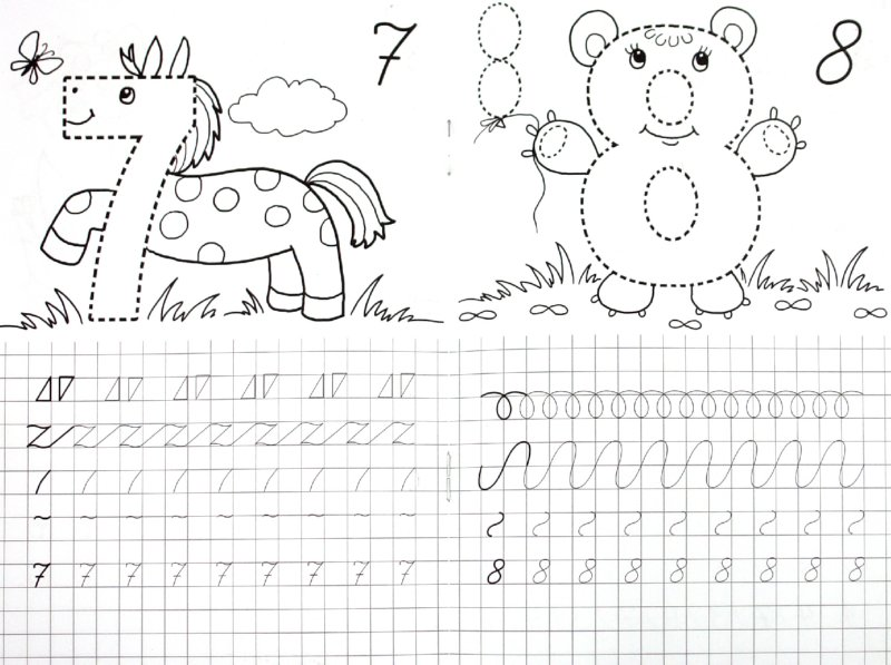 Иллюстрация 1 из 10 для Познакомьтесь - это цифры | Лабиринт - книги. Источник: Лабиринт