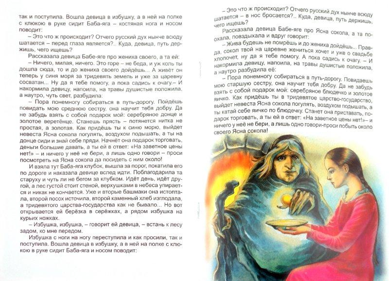 Иллюстрация 1 из 33 для Перышко Финиста-Ясна сокола | Лабиринт - книги. Источник: Лабиринт