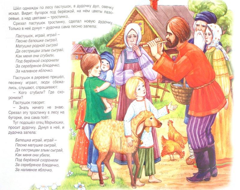 Иллюстрация 1 из 22 для Серебрянное блюдечко и наливное яблочко   Лабиринт - книги. Источник: Лабиринт