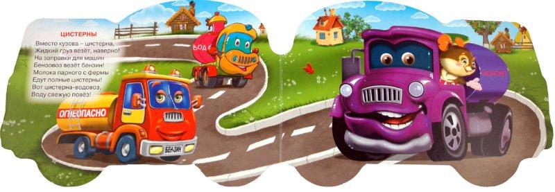 Иллюстрация 1 из 10 для Грузовые машины - Мария Манакова | Лабиринт - книги. Источник: Лабиринт