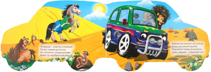 Иллюстрация 1 из 16 для Машины-чемпионы - Наталья Ушкина | Лабиринт - книги. Источник: Лабиринт