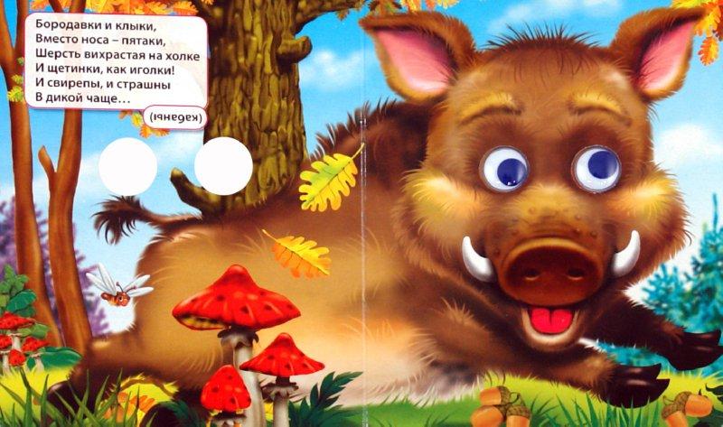 Иллюстрация 1 из 2 для Глазки-мини. Загадки малышам - Мария Манакова   Лабиринт - книги. Источник: Лабиринт