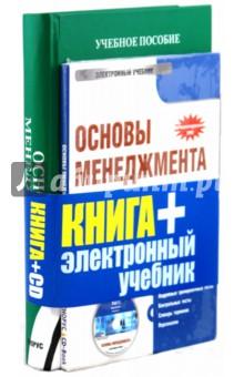 Основы менеджмента (+ CD Электронный учебник) мескон м х основы менеджмента 3 е издание