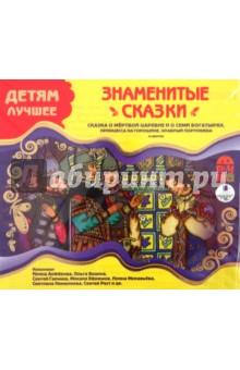 Купить Знаменитые сказки (CDmp3), Ардис, Аудиоспектакли для детей