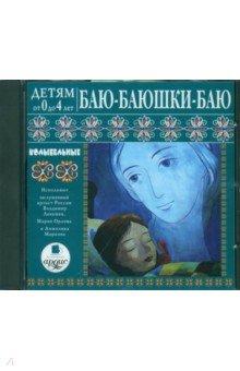 Купить Детям от 0 до 4 лет. Баю-баюшки-баю (CDmp3), Ардис, Отечественная литература для детей