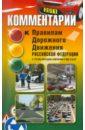 Комментарии к Правилам дорожного движения РФ, Николаев Алексей Яковлевич