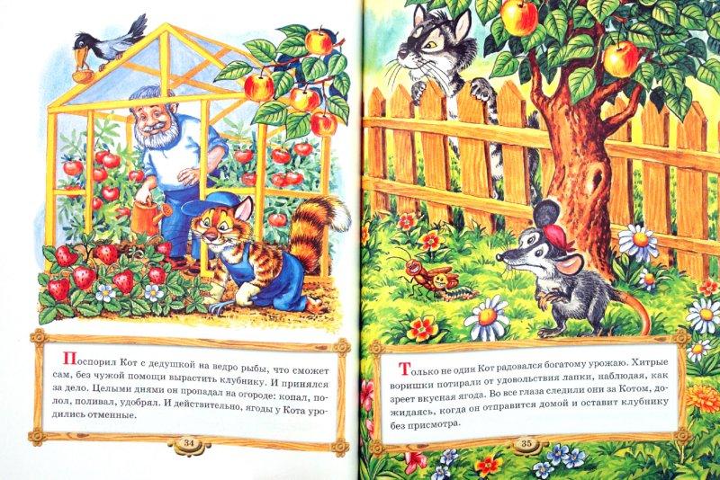 Иллюстрация 1 из 17 для Необыкновенные приключения кота и пса | Лабиринт - книги. Источник: Лабиринт