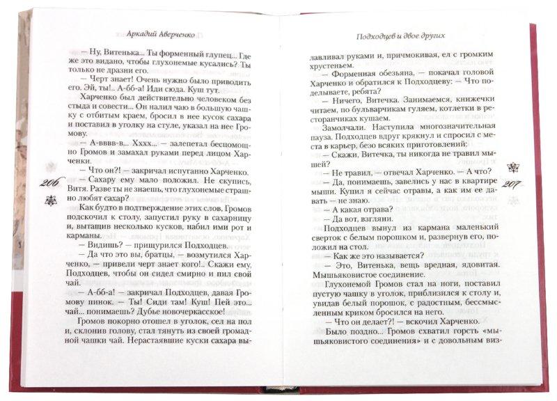 Иллюстрация 1 из 13 для Ниночка - Аркадий Аверченко | Лабиринт - книги. Источник: Лабиринт